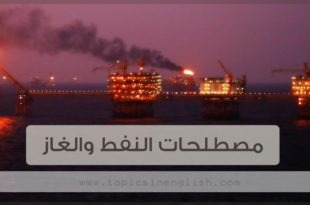 مصطلحات النفط والغاز