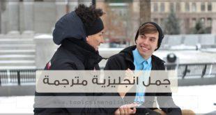جمل انجليزية مترجمة