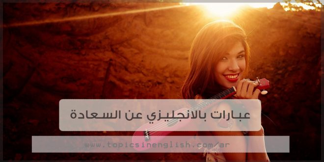 عبارات بالانجليزي عن السعادة مواضيع باللغة الانجليزية
