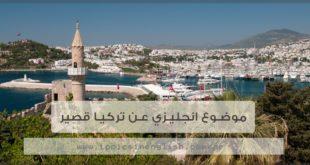 موضوع انجليزي عن تركيا قصير