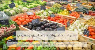 اسماء الخضروات بالانجليزي والعربي