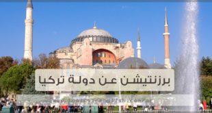 برزنتيشن عن دولة تركيا