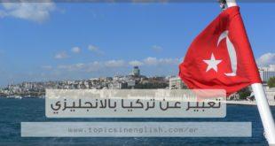 تعبير عن تركيا بالانجليزي
