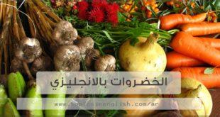 الخضروات بالانجليزي