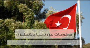 معلومات عن تركيا بالانجليزي