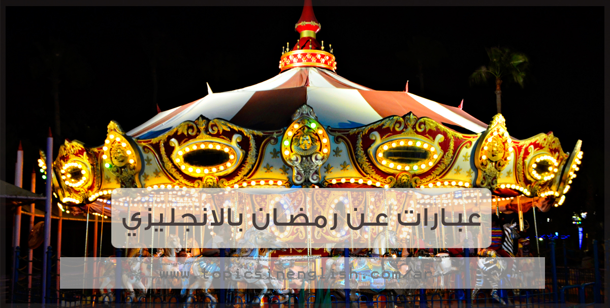عبارات عن رمضان بالانجليزي مواضيع باللغة الانجليزية