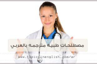مصطلحات طبيه مترجمه بالعربي