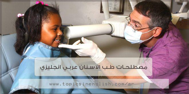 مصطلحات طب الاسنان عربي انجليزي   مواضيع باللغة الانجليزية