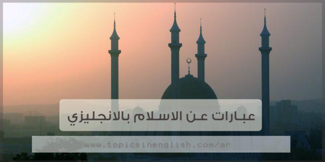 عبارات عن الاسلام بالانجليزي مواضيع باللغة الانجليزية