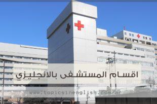 اقسام المستشفى بالانجليزي