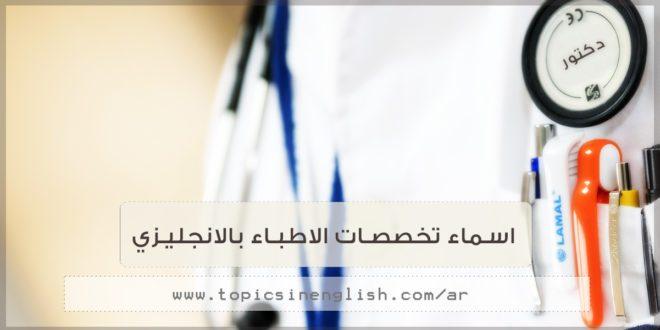 اسماء تخصصات الاطباء بالانجليزي