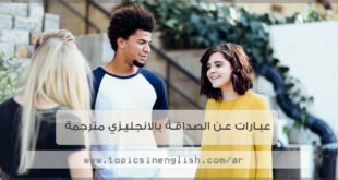 عبارات عن الصداقة بالانجليزي مترجمة