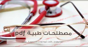 مصطلحات طبية pdf