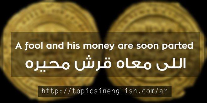 حكم بالانجليزي عن المال
