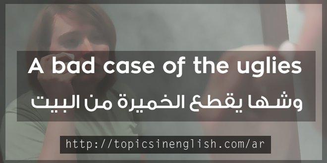 حكم بالانجليزي وشها يقطع الخميرة من البيت