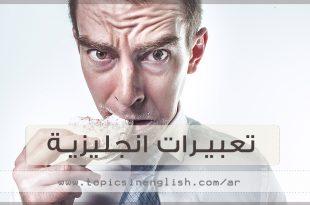 تعبيرات انجليزية
