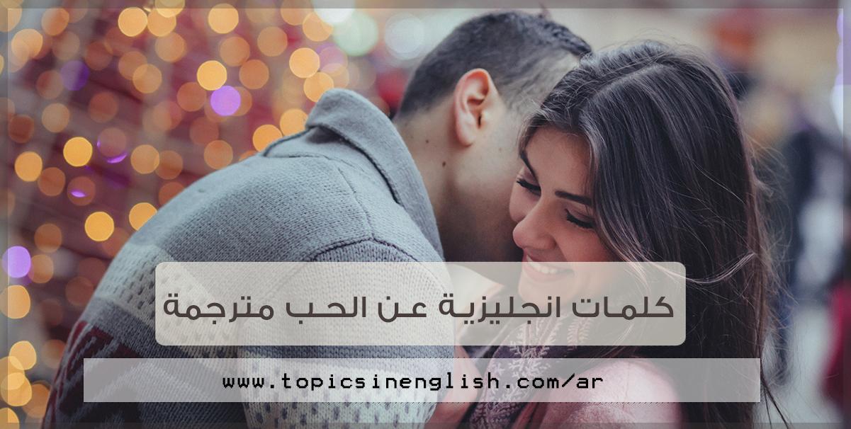 كلمات انجليزية عن الحب مترجمة مواضيع باللغة الانجليزية