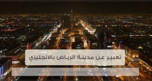 تعبير عن مدينة الرياض بالانجليزي