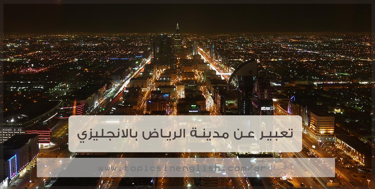 تعبير عن مدينة الرياض بالانجليزي 8 نماذج قصيرة | مواضيع باللغة الانجليزية