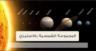 المجموعة الشمسية بالانجليزي