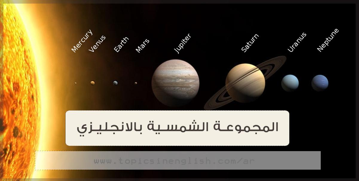 المجموعة الشمسية بالانجليزي مواضيع باللغة الانجليزية