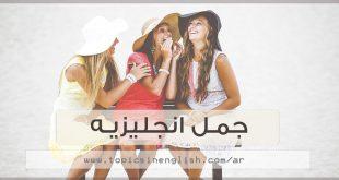 جمل انجليزيه - عربي انجليزي مترجمة PDF