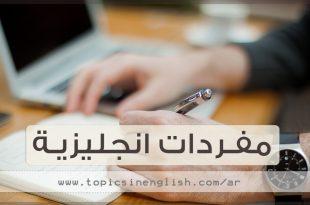 مفردات انجليزية
