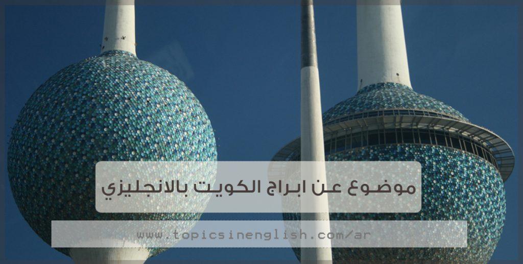 موضوع عن ابراج الكويت بالانجليزي | مواضيع باللغة الانجليزية