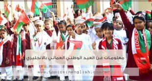 معلومات عن العيد الوطني العماني بالانجليزي