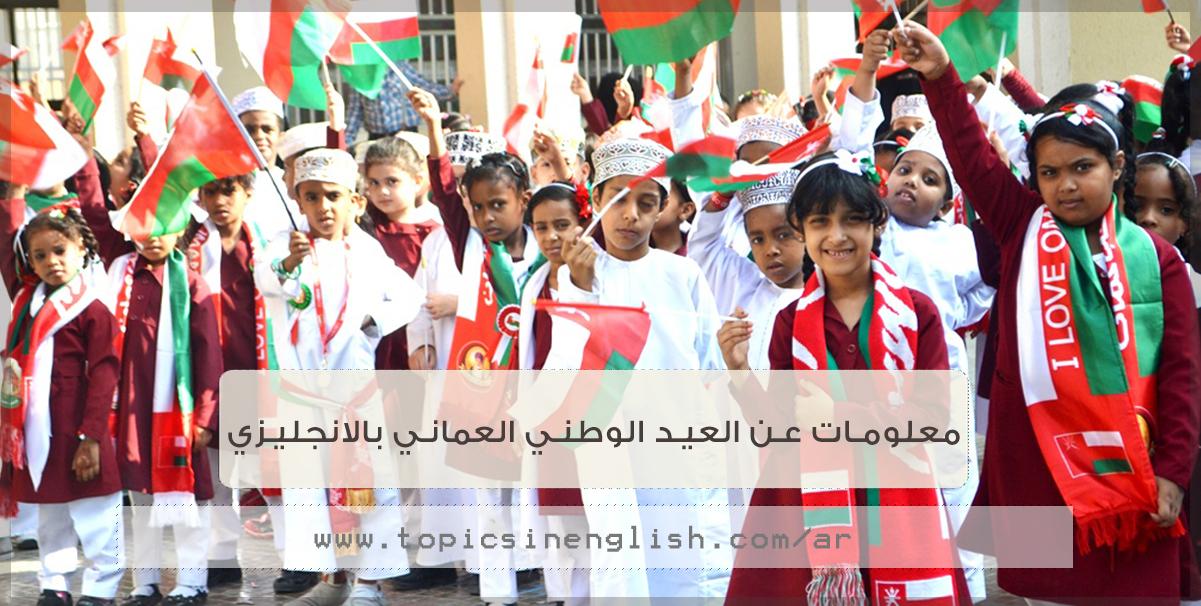 معلومات عن العيد الوطني العماني بالانجليزي مواضيع باللغة الانجليزية
