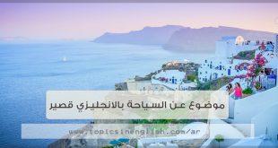 موضوع عن السياحة بالانجليزي قصير