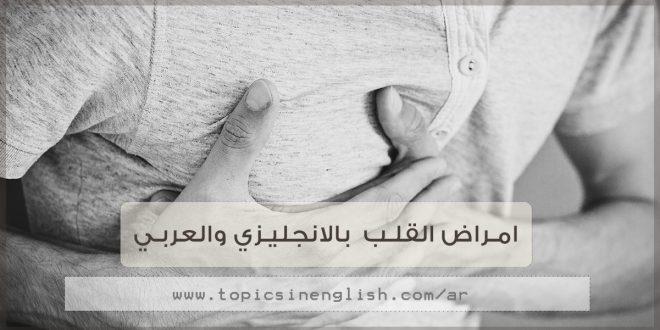 امراض القلب بالانجليزي والعربي