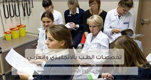 تخصصات الطب بالانجليزي والعربي