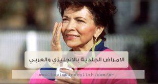 الامراض الجلدية بالانجليزي والعربي