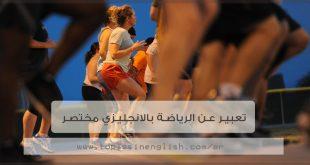 تعبير عن الرياضة بالانجليزي مختصر
