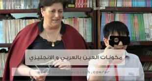 مكونات العين بالعربي و الانجليزي