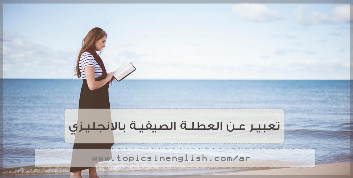 تعبير عن العطلة الصيفية بالانجليزي مواضيع باللغة الانجليزية