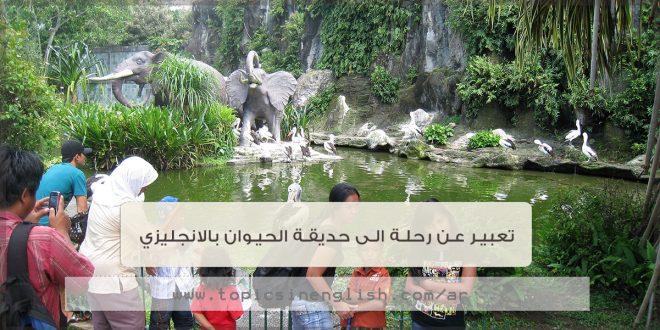 تعبير عن رحلة الى حديقة الحيوان بالانجليزي