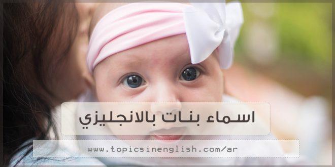 اسماء بنات بالانجليزي مواضيع باللغة الانجليزية