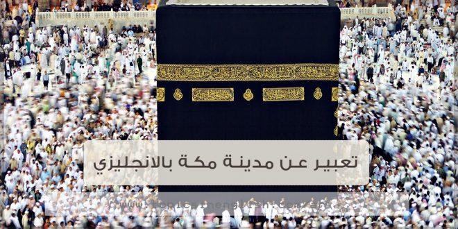 تعبير عن مدينة مكة بالانجليزي 3 نماذج قصيرة مواضيع باللغة الانجليزية