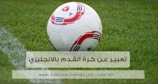 تعبير عن كرة القدم بالانجليزي
