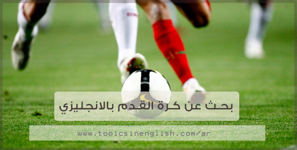 محادثة بالانجليزي عن كرة القدم