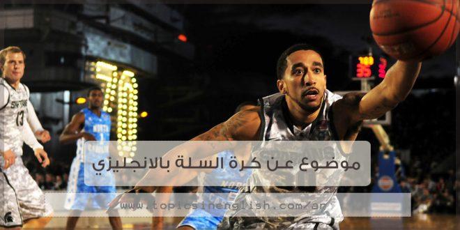 موضوع عن كرة السلة بالانجليزي مواضيع باللغة الانجليزية