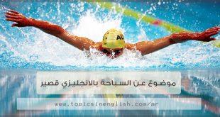 موضوع عن السباحة بالانجليزي قصير