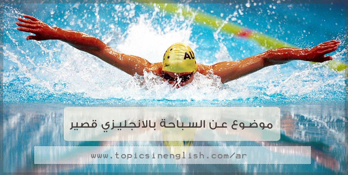 موضوع عن السباحة بالانجليزي قصير مواضيع باللغة الانجليزية