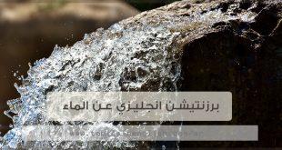 برزنتيشن انجليزي عن الماء