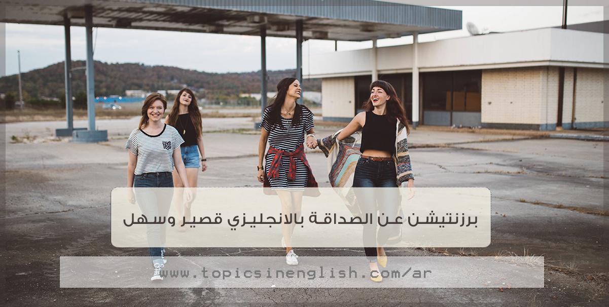 برزنتيشن عن الصداقة بالانجليزي قصير وسهل مواضيع باللغة الانجليزية