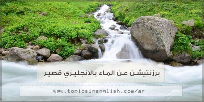 برزنتيشن عن الماء بالانجليزي قصير مواضيع باللغة الانجليزية