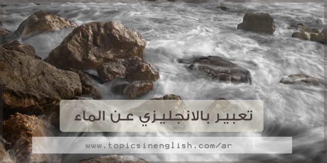 تعبير بالانجليزي عن الماء مواضيع باللغة الانجليزية