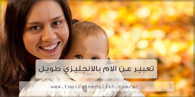تعبير عن الام بالانجليزي طويل مواضيع باللغة الانجليزية